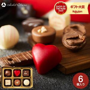 バレンタイン チョコ 2021 ホテルオークラ スペシャルショコラ (6個)チョコレート (のし・包装・メッセージカード利用不可) C-21 【KC】