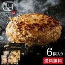 (送料無料)門崎熟成肉 格之進 3種のハンバーグセット(計6