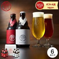 父の日ギフト ビール (酒類)馨和 KAGUA 6本セット(あす楽一時休止中)送料無料 父の日 ギフト 発泡酒 ビール 飲み比べ エール エールビール クラフト クラフトビール お礼