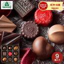 モロゾフ ゴールデンファンシー 9個 チョコレート バレンタイン チョコ 2021 ギフト ホワイトデー C-21 【BE】