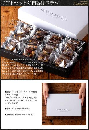 ブラウニープチギフトギフトプレゼントスイーツお菓子