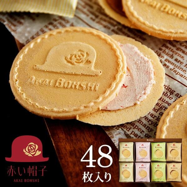 内祝いお返しお菓子ギフト赤い帽子クッキア(48枚)(あす楽)(メーカー包装済のしは外のし)個包装洋菓子詰め合わせお礼お祝い出産祝