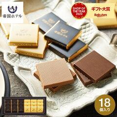 (チョコレート)帝国ホテル チョコレート プレート(TA-10S)(メーカー包装済み)(のし・…