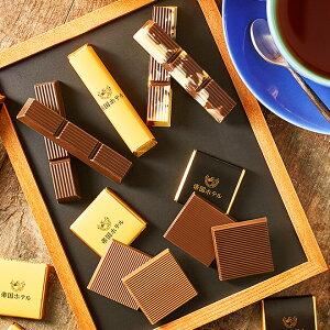 (チョコレート)帝国ホテル チョコレート スティック&プレート(TA-15)(メーカー包装済み…