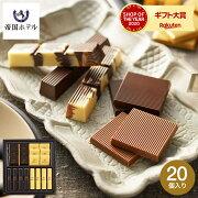 ホワイト 帝国ホテル チョコレート スティック プレート メーカー メッセージ バレンタイン