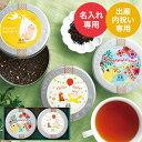 (お名入れ 出産内祝い専用) ルピシア 紅茶缶(ベビーズアニ