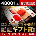 カタログギフト(あす楽) プレミアムカタログギフト(S-DOコース) ...