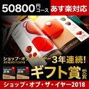 カタログギフト(あす楽) プレミアムカタログギフト(S-VOOコース)...