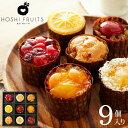 (送料無料)ホシフルーツ フレンチカップケーキ 9個(HFSC-9) 菓子折り ホワイトデー ギフト お菓子 ...