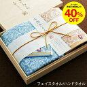 東京西川 わたいろ フェイス・ウォッシュタオルセット ブルー TBF2497011(内祝 引出物 香典返し ギフト プレゼント V0098-01)