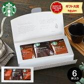 スターバックスオリガミ パーソナルドリップコーヒーギフト(SB-10E)(あす楽)【スタバ スターバックスコーヒー コーヒー】【A5】【出産内祝い 内祝い】【楽ギフ_