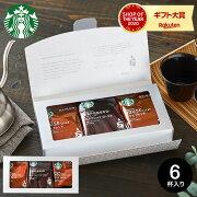バックス オリガミ コーヒー スターバックスオリガミ パーソナルドリップコーヒーギフト 引き出物 プレゼント 香典返し