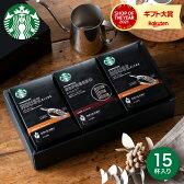 スターバックスオリガミ パーソナルドリップコーヒーギフト(SB-20E)(あす楽)【スタバ スターバックスコーヒー コーヒー】【B5】【出産内祝い 内祝い】【楽ギフ_