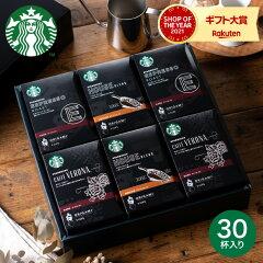 スターバックスオリガミ パーソナルドリップコーヒーギフト(SB-50E)【スターバックスコーヒ…