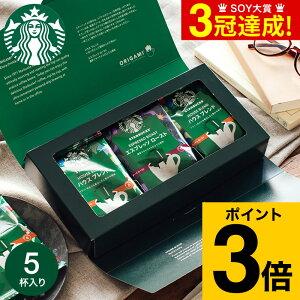 スターバックス コーヒー ギフト セット