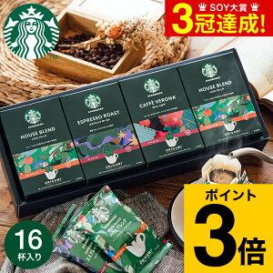 お歳暮 ギフト スターバックス コーヒー ギフト オリガミ パーソナルドリップコーヒーギフト(SB-30S) 送料無料 メーカー直送 / 御歳暮 お年賀 御年賀 LTDU
