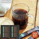 お歳暮 ギフト コーヒー スターバックス プレミアム ソリュブルブラックスティック SV-30S(送料無料)/ セット 詰合せ 詰め合わせ 御歳暮 お年賀 御年賀 LTDU
