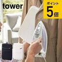 山崎実業 tower タワー アイロンミトン ホワイト/ブラック ハンディ しわ取り 左右両用 スチーマー スチーム対応 ハンガー 3359 3360 送料無料 タワーシリーズ(あす楽)