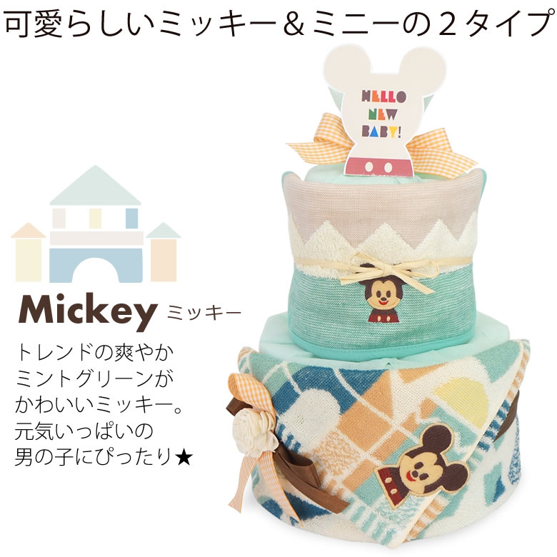 ベルビー『ディズニーKIDEAタオルおむつケーキ』