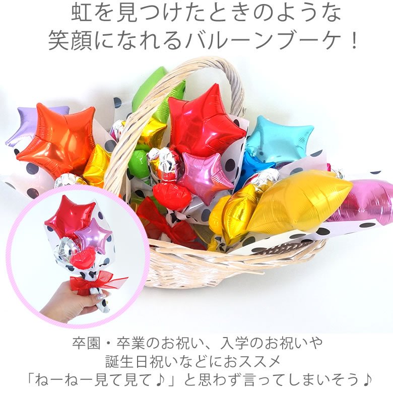 ベルビー(BelleVie)『ミニバルーンブーケ~Rainbow~(bal160)』