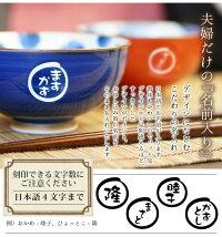 名入れ夫婦箸〜南天の実〜+名入れおかめひょっとこ夫婦飯碗