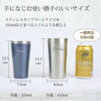 名入れステンレスタンブラー缶ビールと比較