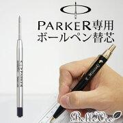 オプション パーカー ボールペン クインクフロー ブラック
