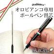 【名入れギフト】【オプション】orobianco オロビアンコ・ルニーク ボールペン替芯 M ブラック ※単品購入不可※ 10P03Dec16