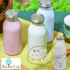 ミルクボトル型 マイボトル
