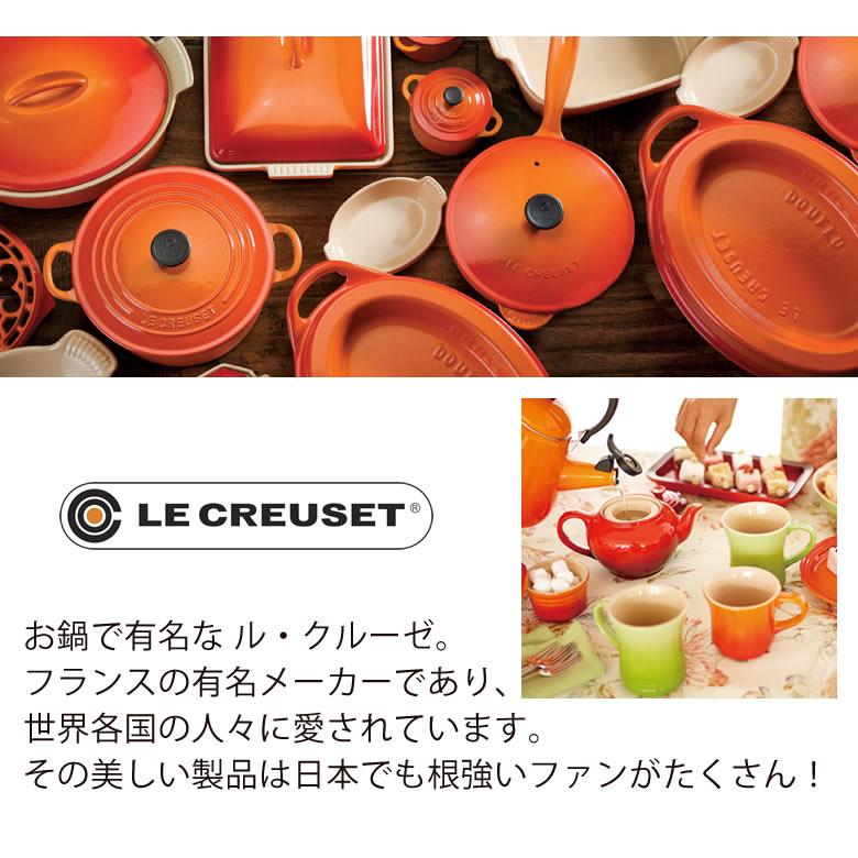 LeCreuset(ル・クルーゼ)『名入れマグカップ(etc0190)』