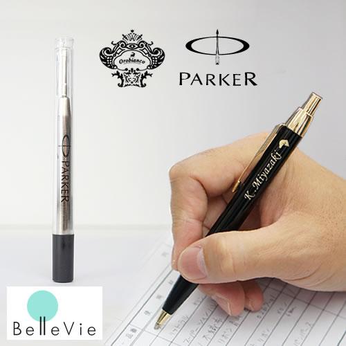 【名入れギフト】【オプション】PARKER パーカー・オロビアンコ 共通 ボールペン替芯 M クインクフロー ブラック S11643130  10P03Dec16