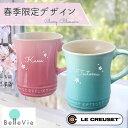 ギフト 名入れル・クルーゼペアマグカップ【ルクルーゼ 誕生日祝い 結婚祝い 名入れ コーヒーマグ 陶器】 1