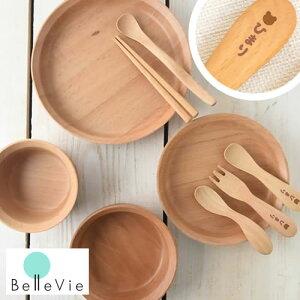 【出産祝い ベビー食器】名入れ木製子ども食器9点セット グランデック サンシャイン 箱入りギフトセット 男の子 女の子 ベビーギフト 木製食器