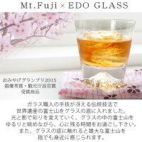 名入れ田島窯江戸硝子富士山ロックグラス(木箱入)日本の四季