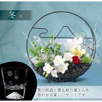 プリザーブドフラワー日本の四季富士&名入れ富士山ロックグラス