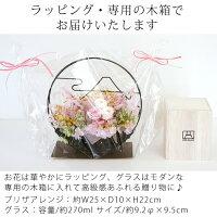お花はラッピング・グラスは専用の木箱でお届け