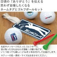 名入れゴルフボール&ネームタグギフトセット