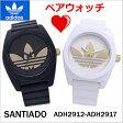 アディダス オリジナルス adidas originals ペアウォッチ(2本セット)腕時計 Santiago (サンティアゴ) ブラック&ホワイト トレフォイル/ メンズ・レディース兼用 ユニセックス アディダスADH2912 ADH2917