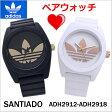 アディダス オリジナルス adidas originals ペアウォッチ(2本セット)腕時計 Santiago (サンティアゴ) ブラック&ホワイト トレフォイル/ メンズ・レディース兼用 ユニセックス アディダスADH2912 ADH2918