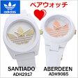 アディダス オリジナルス adidas originals ペアウォッチ(2本セット)腕時計 Santiago (サンティアゴ) x ABERDEEN (アバディーン) ホワイト トレフォイル/ メンズ・レディース兼用 ユニセックス アディダスADH2917 ADH9085