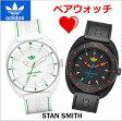 アディダス オリジナルス adidas originals 腕時計 STANSMITH スタンスミス ペアウォッチ(2本セット) ユニセックス ホワイト & ブラック ADH2931 ADH3163