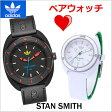 アディダス オリジナルス adidas originals 腕時計 STANSMITH スタンスミス ペアウォッチ(2本セット) メンズ & レディース ブラック & ホワイト x グリーン アディダス ADH3163 ADH3122