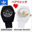 アディダス オリジナルス adidas originals ペアウォッチ(2本セット)腕時計 Santiago (サンティアゴ) ブラック&ホワイト トレフォイル/ メンズ・レディース兼用 ユニセックス アディダスADH3189 ADH2917