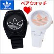 アディダス オリジナルス adidas originals ペアウォッチ(2本セット)腕時計 Santiago (サンティアゴ) x ABERDEEN (アバディーン) ブラック & ホワイト トレフォイル/ メンズ・レディース兼用 ユニセックス アディダスADH3189 ADH9085