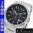 アルマーニ エクスチェンジ ARMANI EXCHANGE クロノグラフ メンズ腕時計 AX2084 アルマーニエクスチェンジ