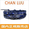 チャンルー CHANLUU 3連ラップブレスレット ストーンビーズミックス メンズ SODALITE-NATURAL DARK BLUE BSM-1653 チャンルー CHANLUU【216111018】