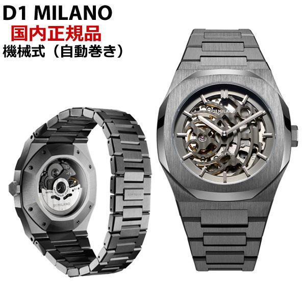 腕時計, メンズ腕時計 D1 MILANO P701 Automatic Skeleton Watch IP Gun Case with Gun Bracelet SKBJ02-S