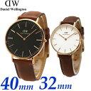 ダニエルウェリントン ペアウォッチ(2本セット) Daniel Wellington 腕時計 クラシック ブラック・セントモーズ 40mm & ペティット 32mm メンズ・レディース DW00600124 DW00600175 DW00100124 DW00100175・・・