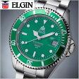 【エルジン ELGIN 】紳士用腕時計 自動巻き機械式(日本製ムーブメント)オートマチック 20気圧ダイバーズ シルバー x グリーン FK1405S-GR【送料無料】