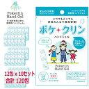 【12包x10セット】アルコール洗浄ジェル ポケクリン 除菌